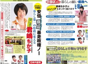 中原区/君嶋版-オモテ面__