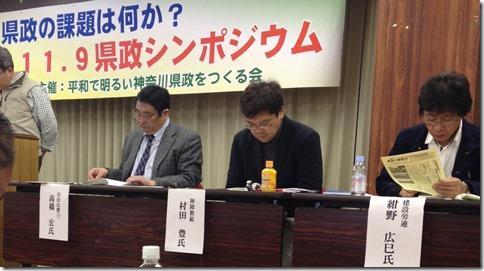 11.9_県政シンポ
