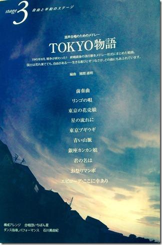 20150112_東京物語