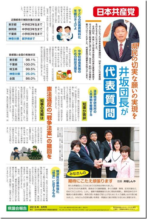 県議会報告_01
