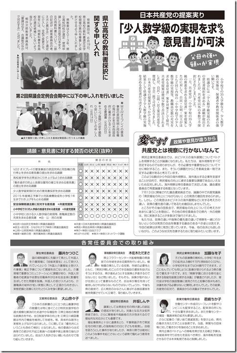 県議会報告_02