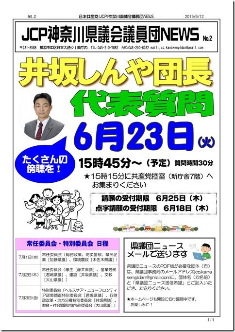県議団ニュース_2_01