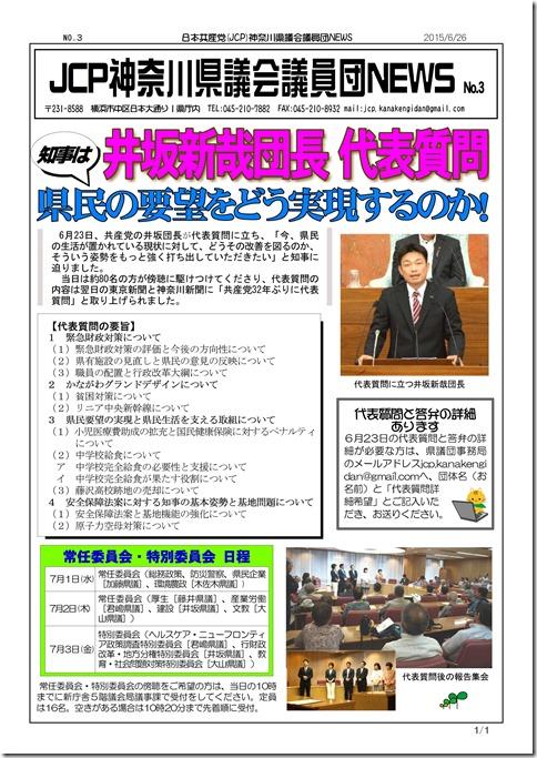 県議団ニュース_3_01