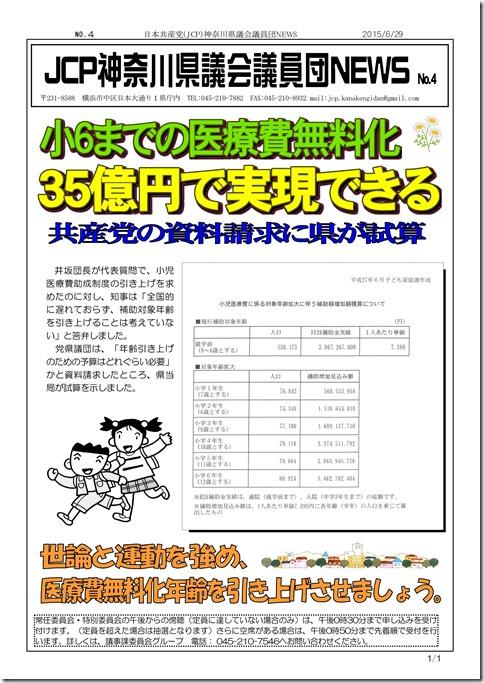 県議団ニュース_4_01