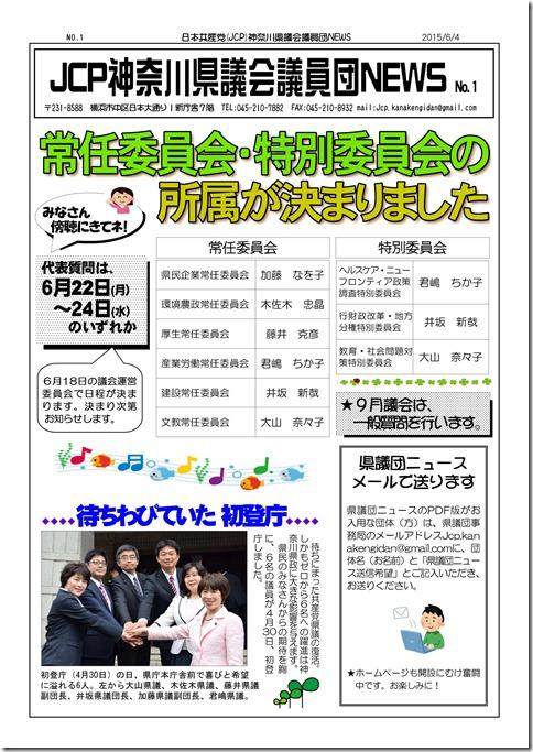 県議団ニュース_1_01