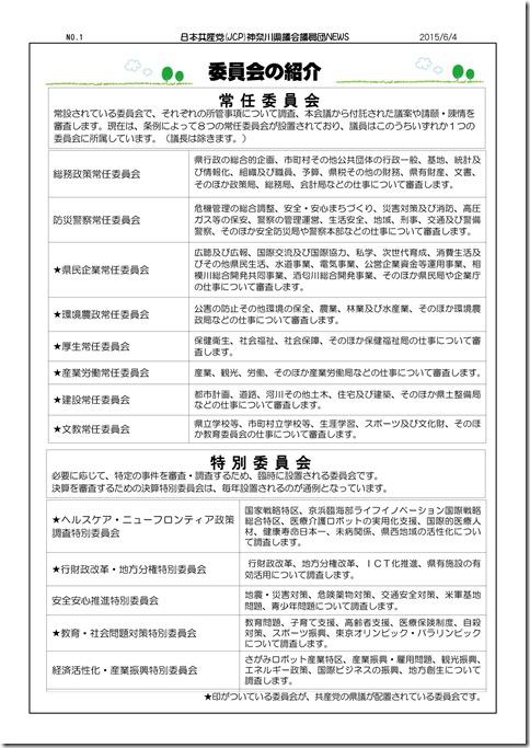 県議団ニュース_1_02