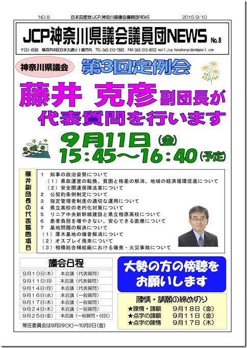 県議団ニュース20150825