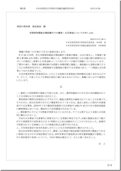 県議団ニュース_6_02