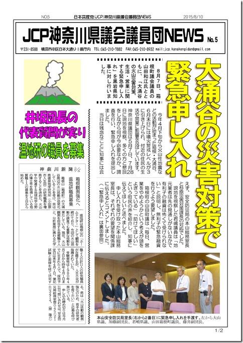 県議団ニュース