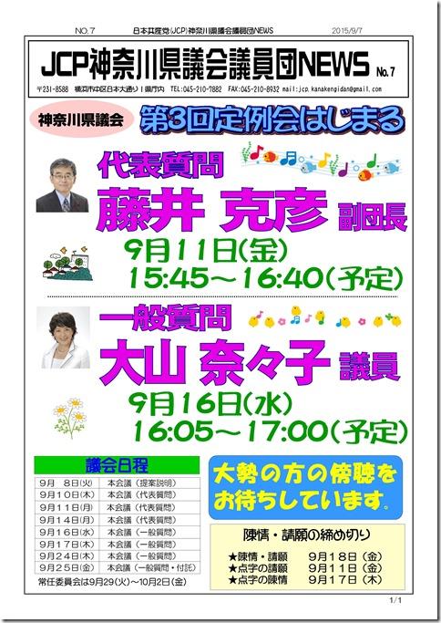 県議団ニュース_7