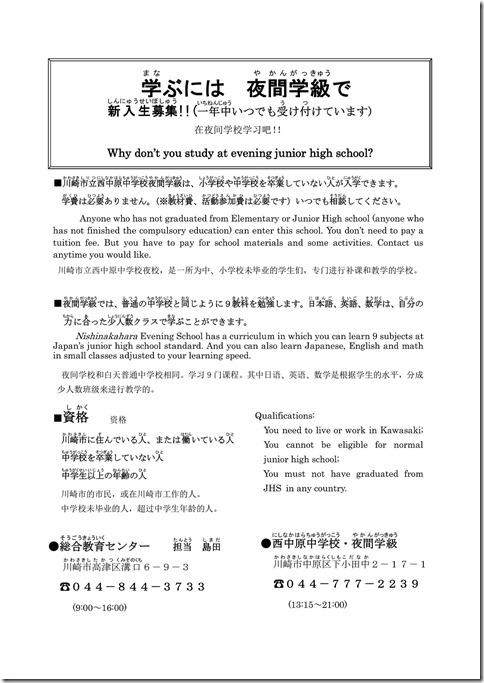 yakanchirashi_01