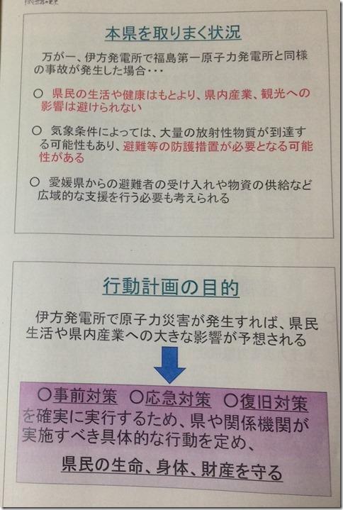 高知県_防災