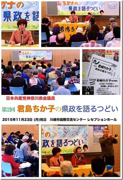 2015.11.23 君島県議議会報告会