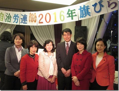 自治労旗開き_2016