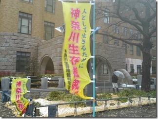 神奈川生存権裁判