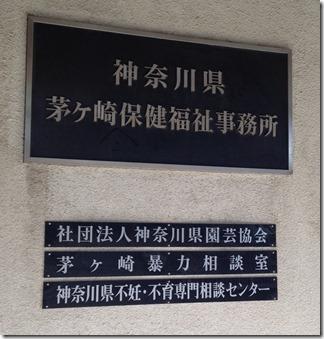 茅ヶ崎福祉事務所