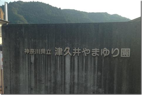 津久井やまゆり園_2