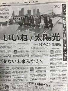 川崎市民発電