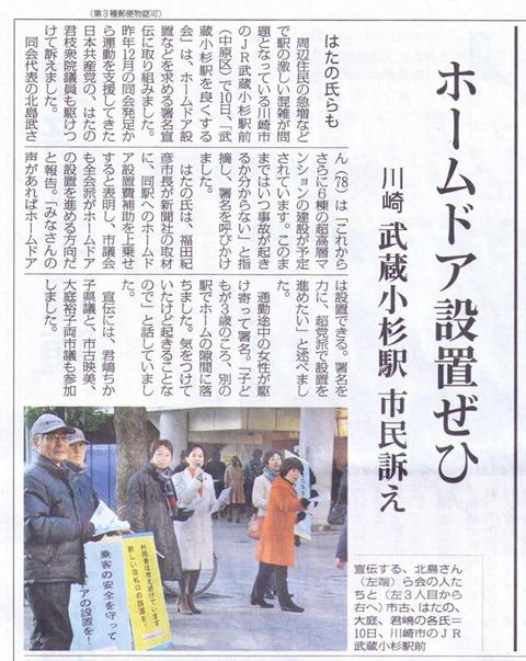 20170110_武蔵小杉駅前