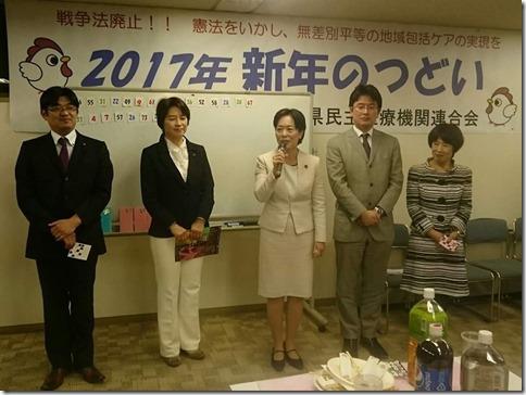 2017_民医連