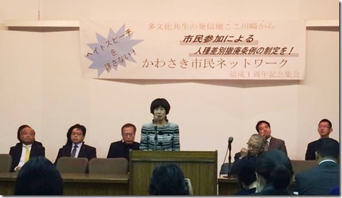 川崎市民ネットワーク