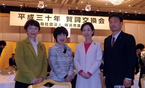 1月7日横浜医師会 (1)