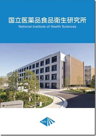 国立医薬品食品衛生研究所_01