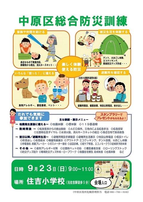 nakaharasougoubousaikunren_01