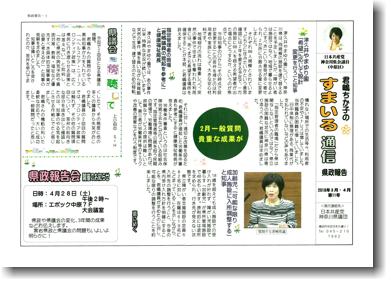 kimishima-news-omote