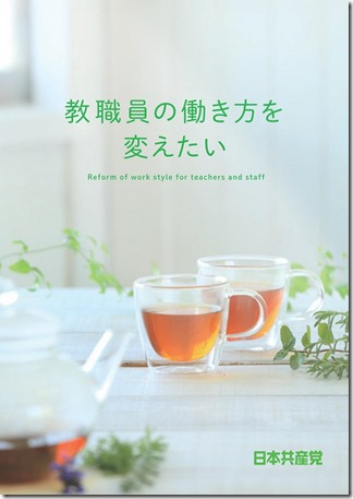 kyoshokuin_panf_s_01