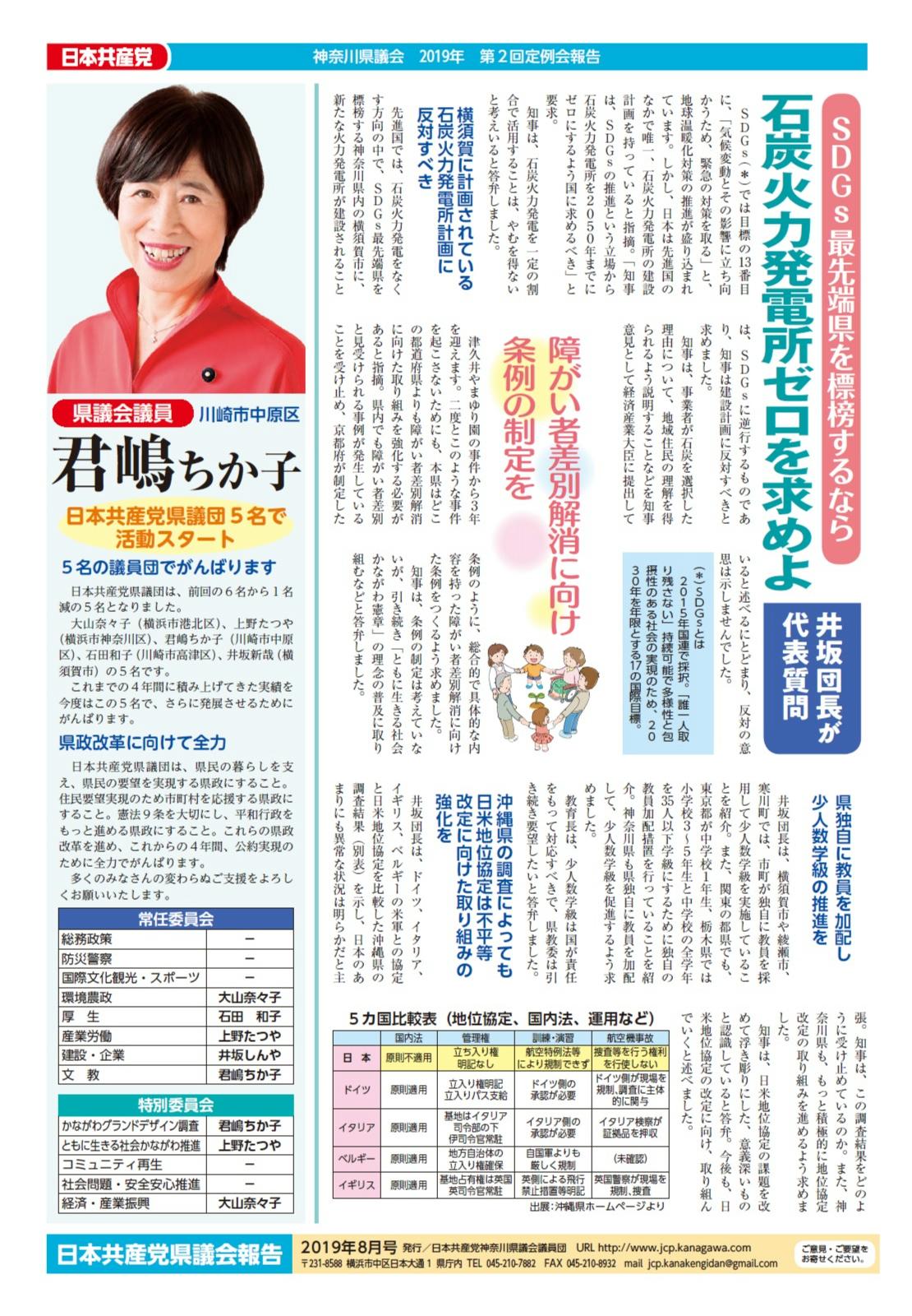 201908県議会報告(表).jpg