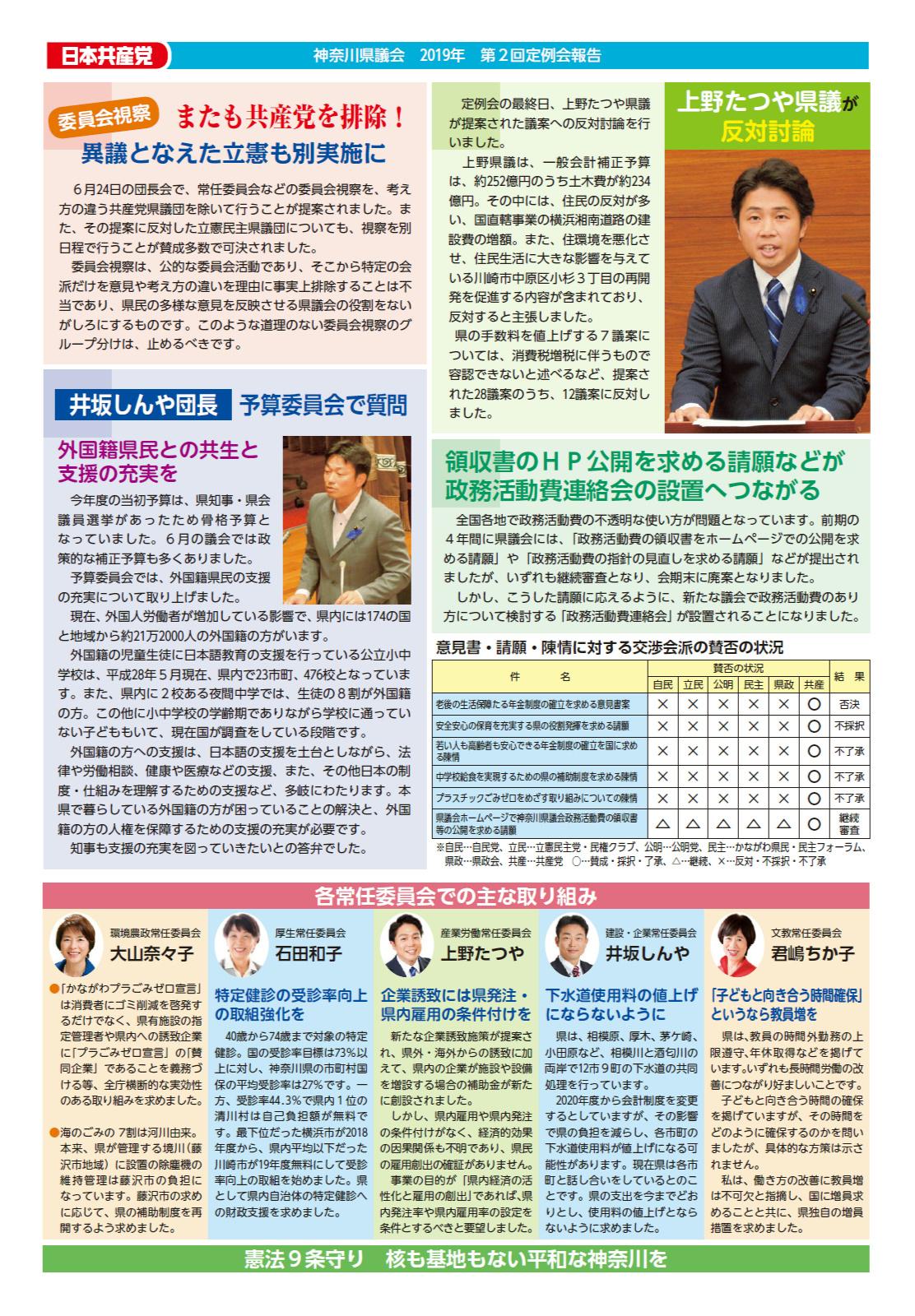 201908県議会報告(裏).jpg