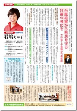 202001県議会報告(表).jpg