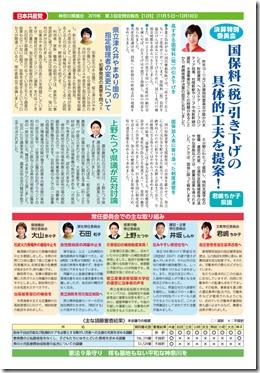 202001県議会報告(裏).jpg