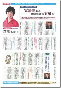 県議会報告2020年春季号(表).jpg