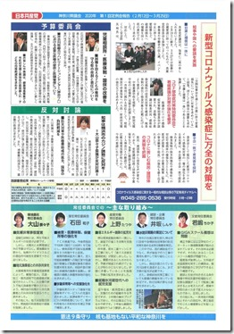 県議会報告2020年春季号(裏).jpg