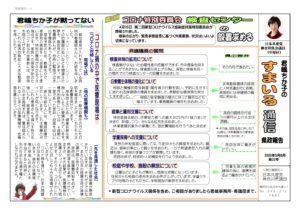 すまいる通信22(表).jpg