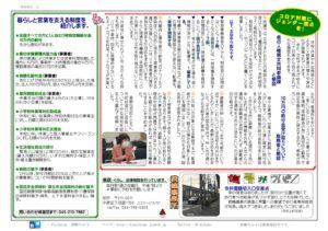 すまいる通信22(裏).jpg