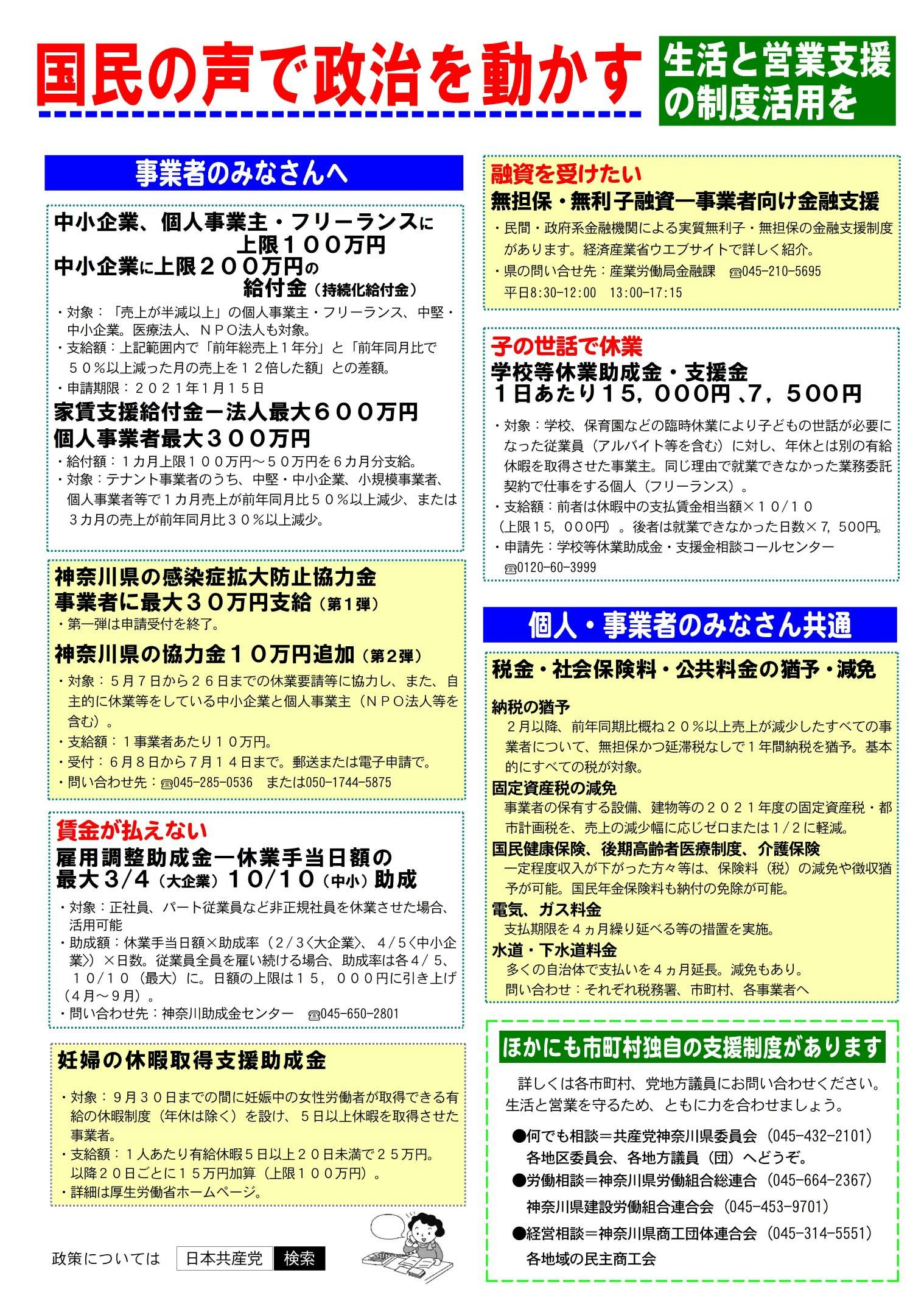 革新のひろば 7月号外(裏).jpg