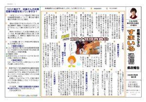 すまいる通信23(表).jpg