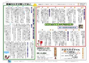 すまいる通信23(裏).jpg