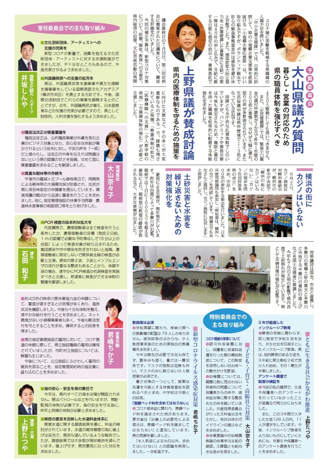 県議会報告2020年8月(裏).jpg