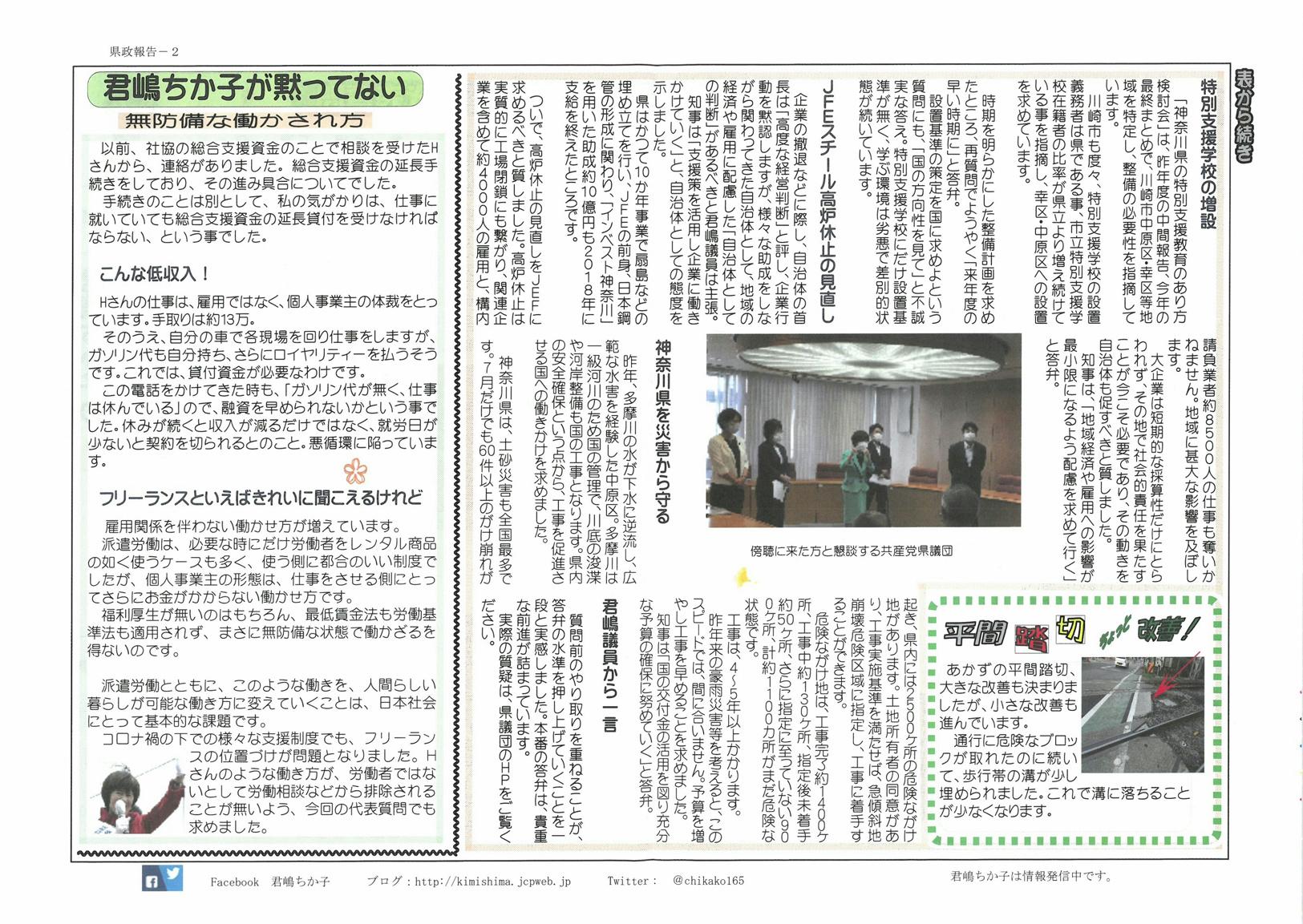 すまいる通信24(裏).jpg