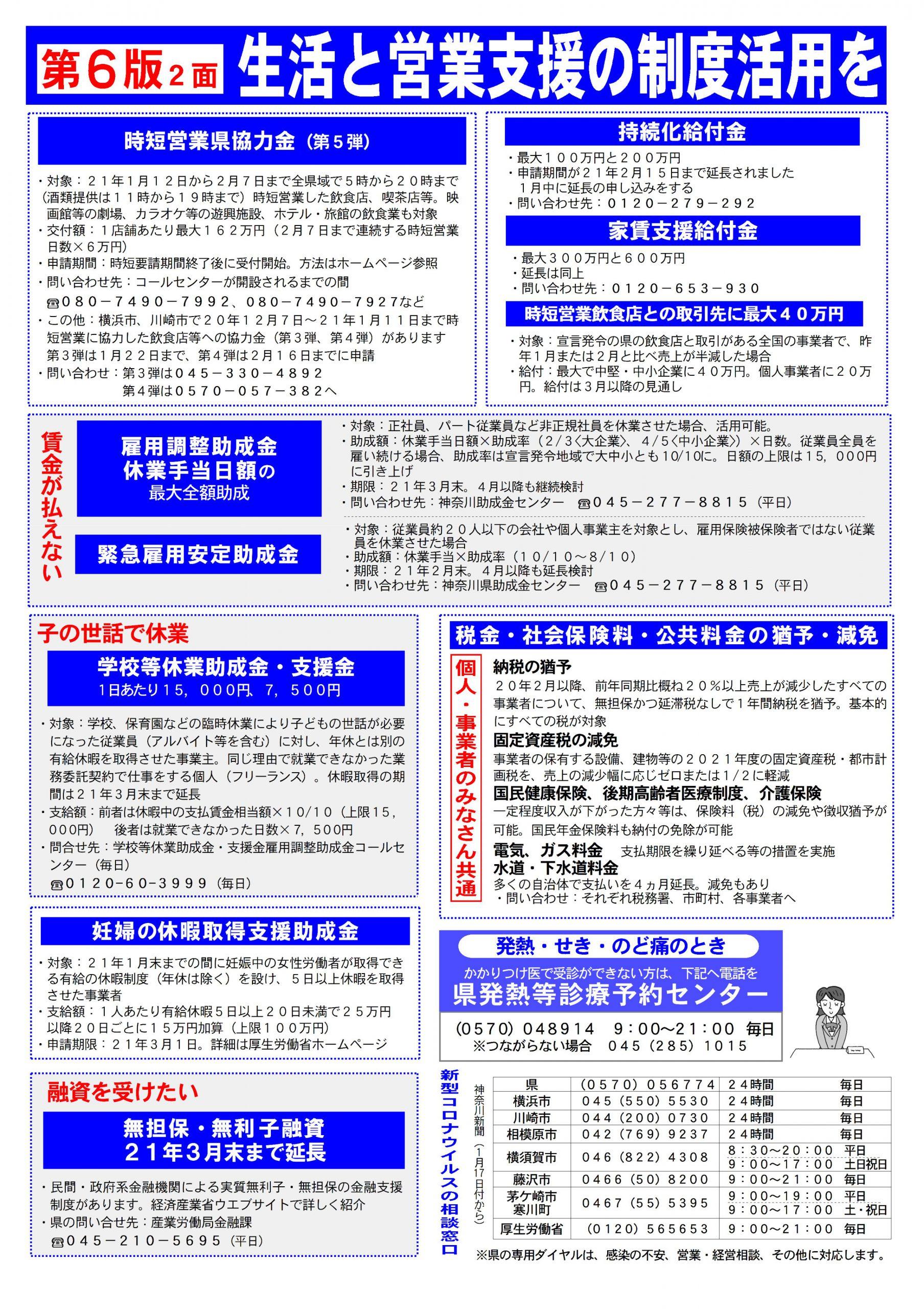 生活支援・相談窓口一覧(2).jpg