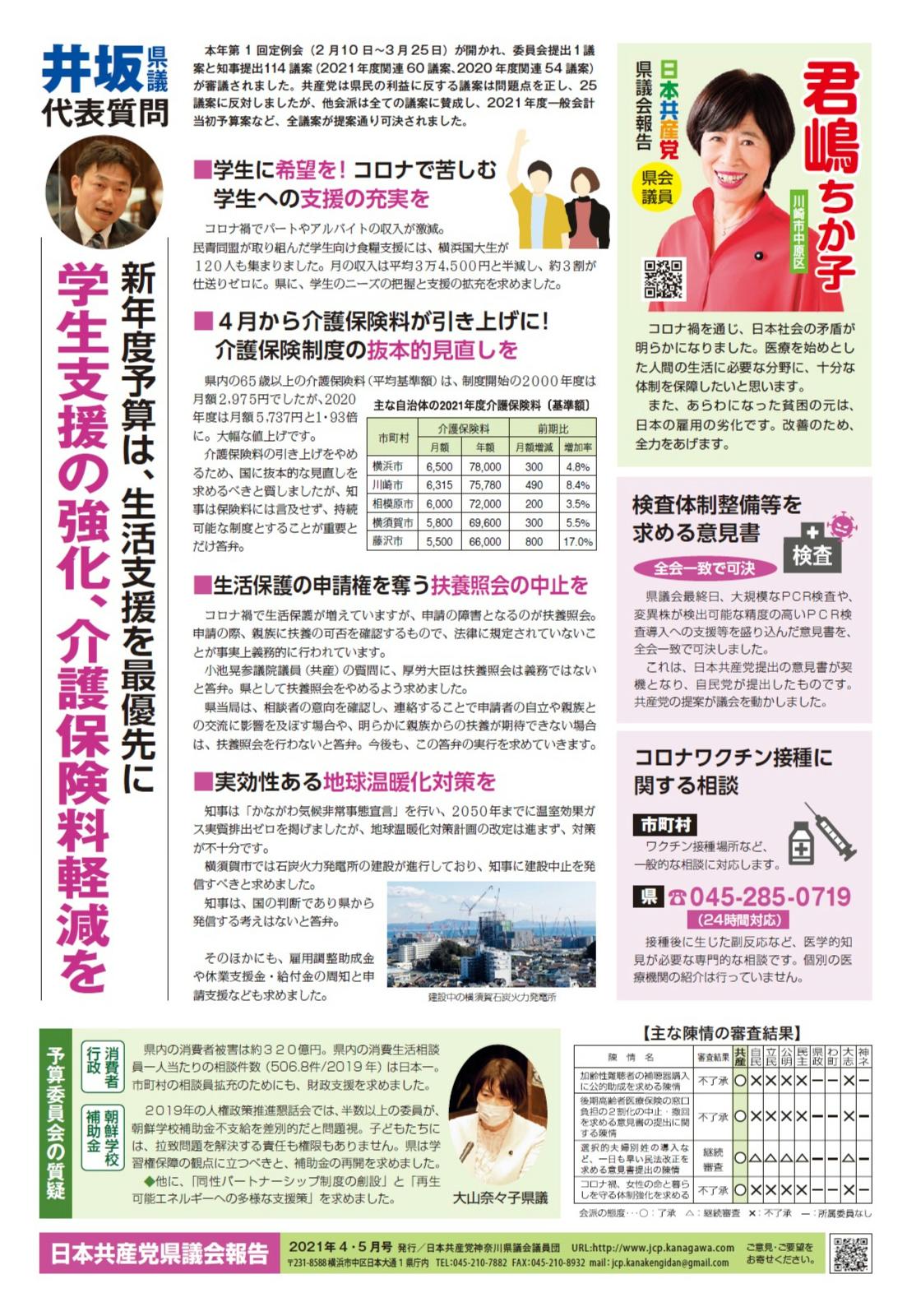 県議会報告4・5月号(表).jpg