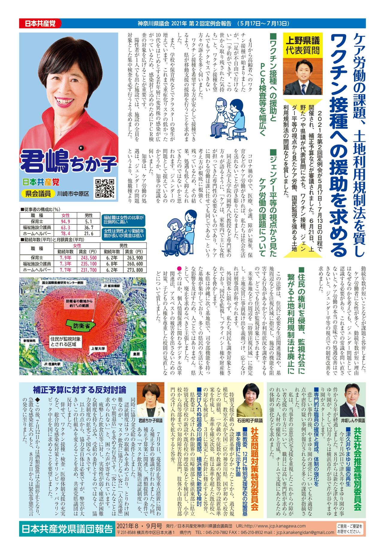 県議会報告8・9月号(表).jpg
